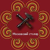 Столярная мастерская в Москве